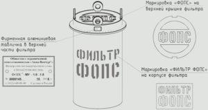 фильтр фопс контрафакт