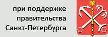 поддержка правительства СПб