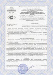 крышка кл сертификат